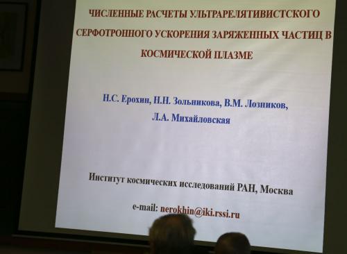 Тематика семинара